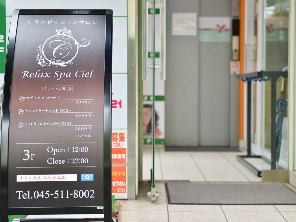 青葉台のマッサージ リラックススパ Ciel(シエル)入り口